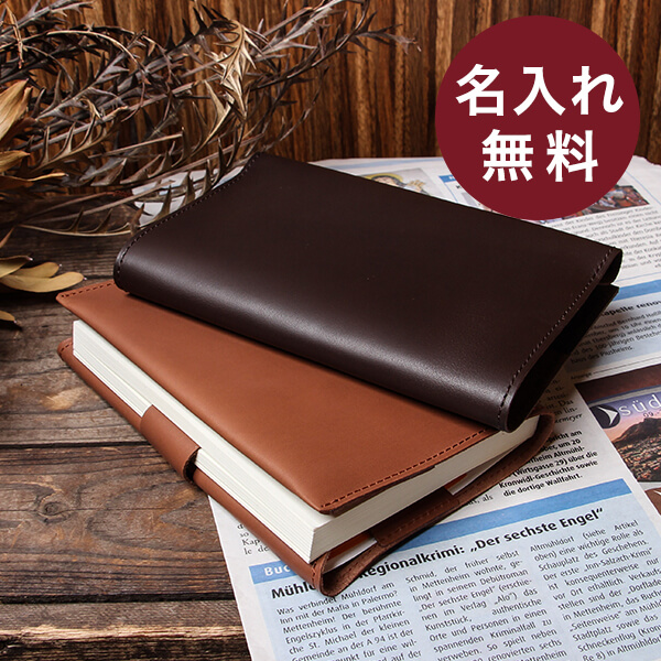 エムピウのBOOK COVER CL ブックカバー CL m+