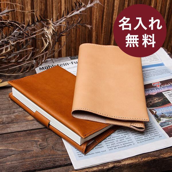エムピウのBOOK COVER BASIC ブックカバー ベーシック m+